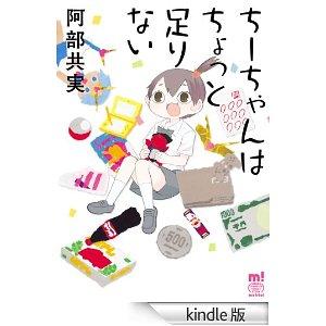 ちーちゃんはちょっと足りない (少年チャンピオン・コミックス・エクストラ もっと!).jpg