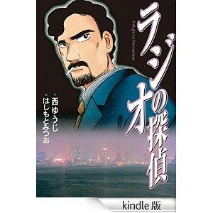 ラジオの探偵 ビッグコミックス.jpg