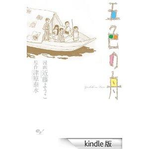 五色の舟 (ビームコミックス).jpg