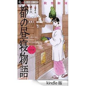 都の昼寝物語(1) フラワーコミックス.jpg