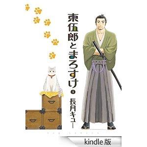 東伍郎とまろすけ(1) ビッグコミックス.jpg