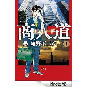 商人道(1) (ビッグコミックス).jpg