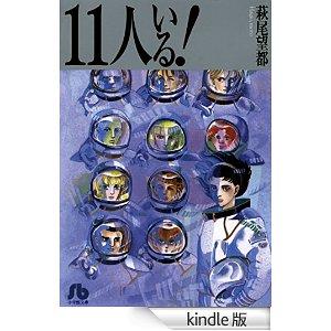11人いる! (小学館文庫).jpg