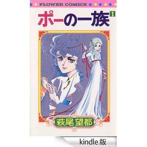 ポーの一族(1) (フラワーコミックス).jpg