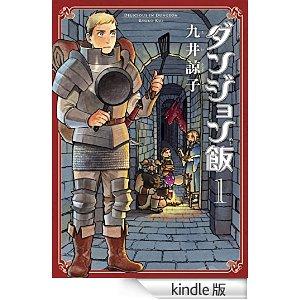 ダンジョン飯 1巻 (ビームコミックス(ハルタ)).jpg