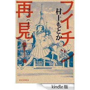 フイチン再見!(1) (ビッグコミックス).jpg