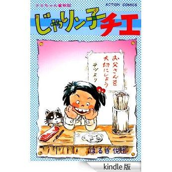 じゃりン子チエ 1 (アクションコミックス).jpg