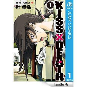 KISS×DEATH 1 (ジャンプコミックスDIGITAL).jpg