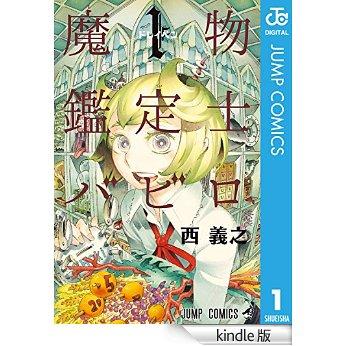 魔物鑑定士バビロ 1 (ジャンプコミックスDIGITAL).jpg