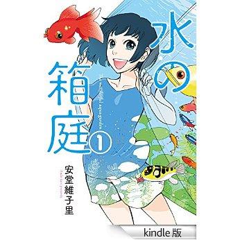 水の箱庭 1巻 (芳文社コミックス).jpg