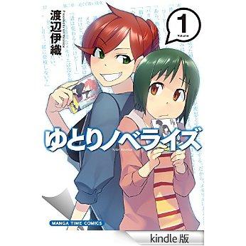 ゆとりノベライズ 1巻 (まんがタイムコミックス).jpg