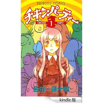 チキンパーティー 1 (プリンセスコミックス).jpg