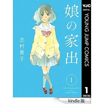 娘の家出 1 (ヤングジャンプコミックスDIGITAL).jpg