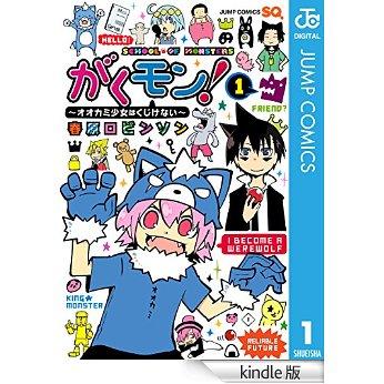 がくモン! 〜オオカミ少女はくじけない〜 1 (ジャンプコミックスDIGITAL).jpg