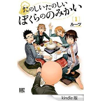 たのしいたのしいぼくらののみかい (1) (バーズコミックス).jpg