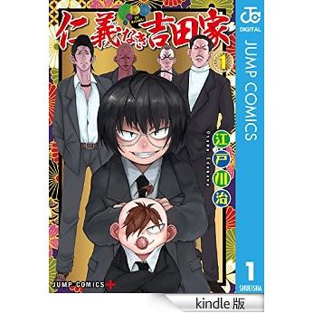 仁義なき吉田家 1 (ジャンプコミックスDIGITAL).jpg