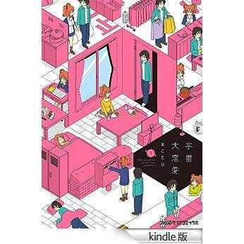 宇宙大恋愛 1 (ファミ通クリアコミックス).jpg