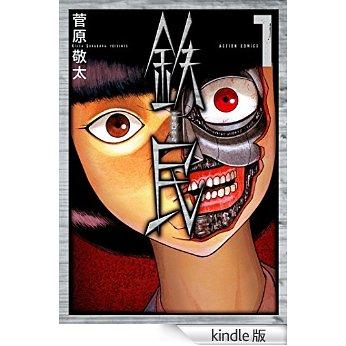 鉄民 : 1 (アクションコミックス).jpg