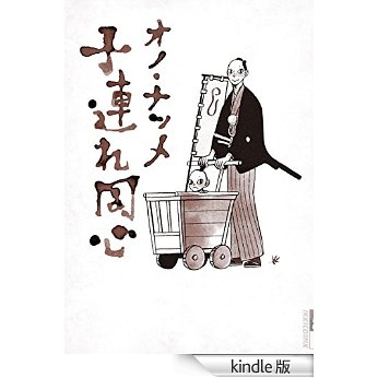 子連れ同心 (IKKI COMIX).jpg