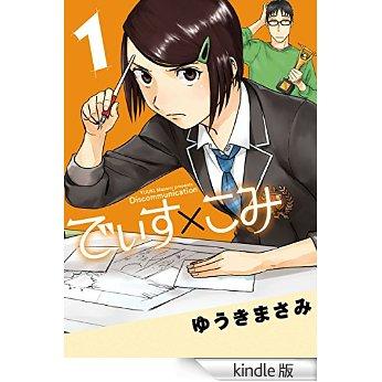 でぃす×こみ(1) (ビッグコミックススペシャル).jpg
