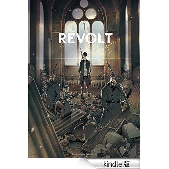 REVOLT(1) (角川コミックス・エース).jpg