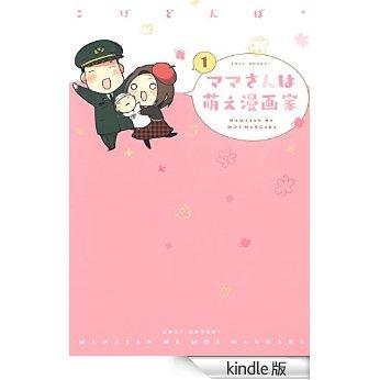 ママさんは萌え漫画家 1 (EDEN).jpg