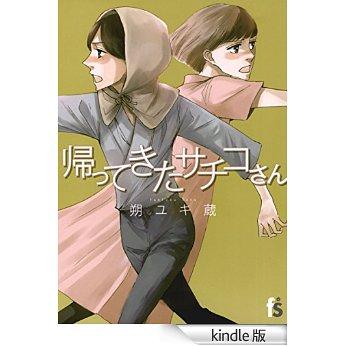 帰ってきたサチコさん (flowers コミックス).jpg