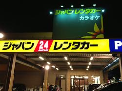 カラオケ ジャパレン