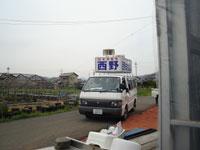 藤枝の選挙カー!