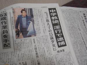 菊田捕まった。