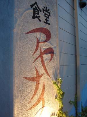 アヤナイ食堂