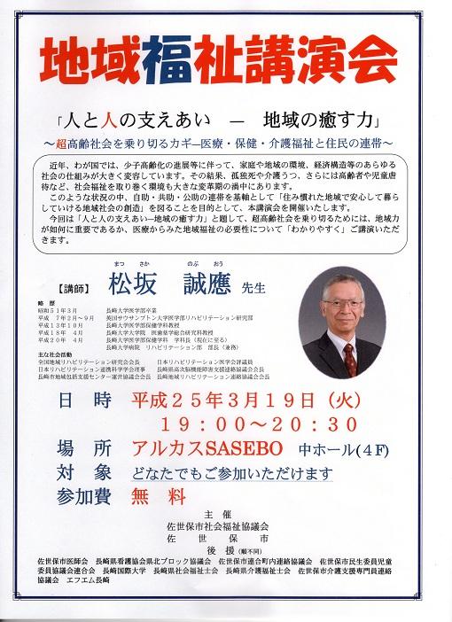 福祉 長崎 協議 社会 会 県