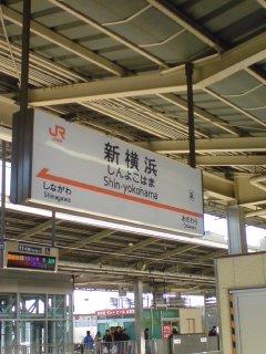 横浜 初上陸