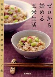 ゼロから始める玄米生活
