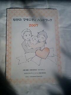 ながのまたてにぃ2007