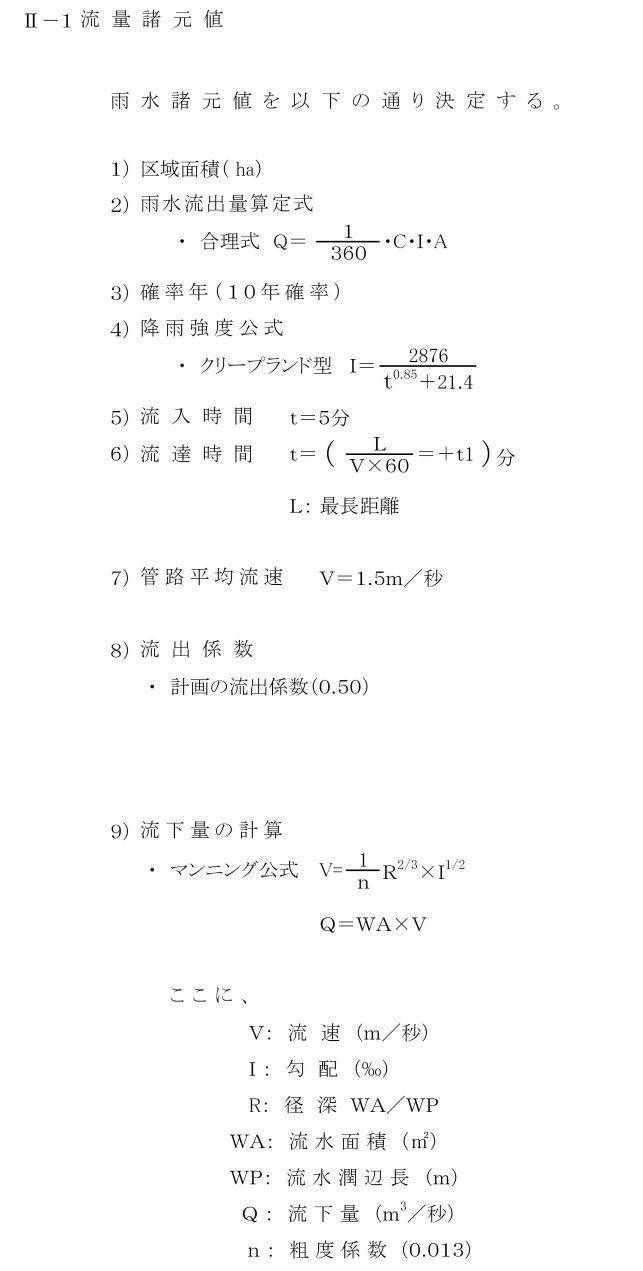 流量計算式