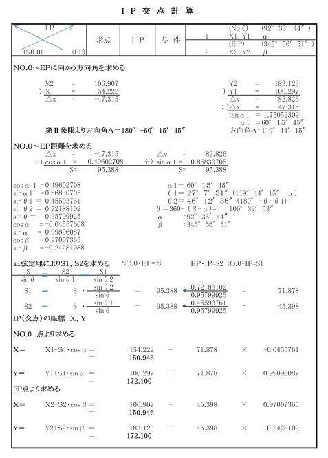 交点計算1-1