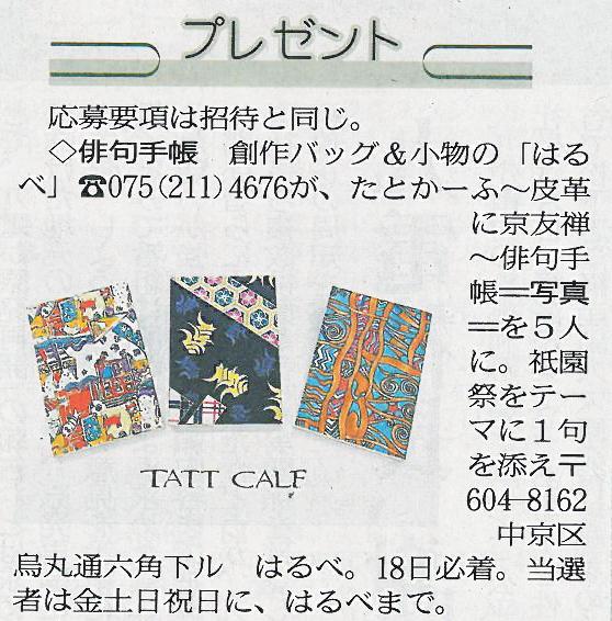7.8京都新聞記事.jpg