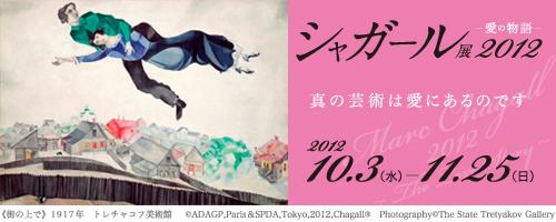 chagall_banner01.jpg