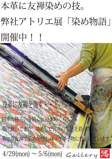 blog用25GW看板2.jpg