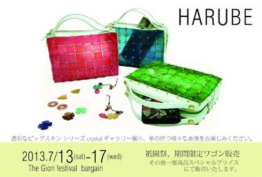 2013祇園祭りdm.jpg