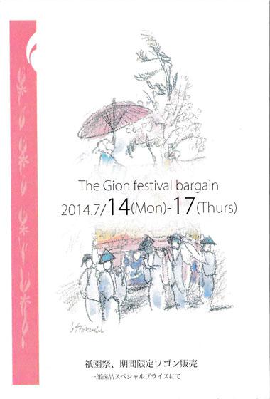 祇園祭ハガキ.jpg