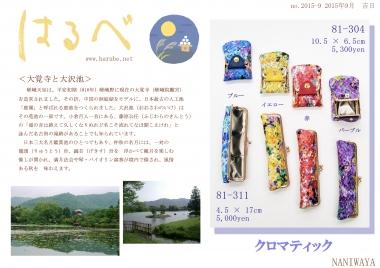 2015年9月大覚寺と大沢池.jpg