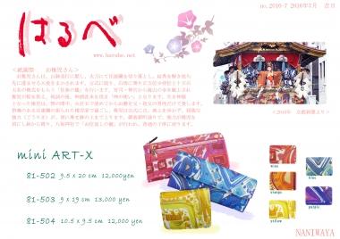 はるべ harube 祇園祭 お稚児さん サイフ 財布 ミニ アートX
