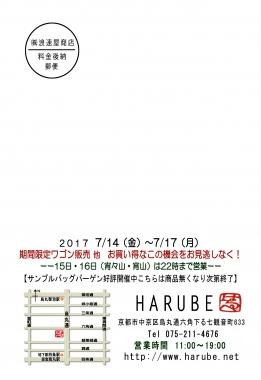 はるべ harube 祇園祭ワゴンセール 七夕