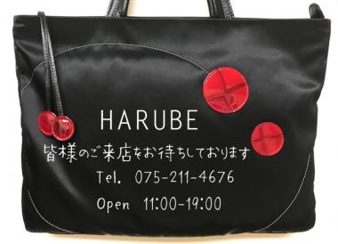 はるべ Harube キューブエナメルバッグ