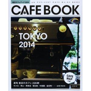 tokyo cafe book 2014.jpg