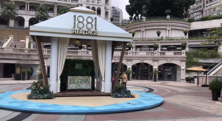 香港ヘリテージ1881