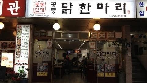 韓国コンルンタッカンマリ