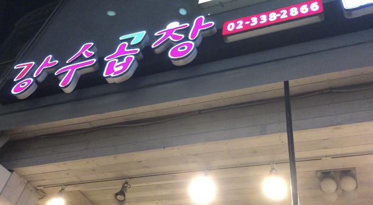 韓国カンスコプチャン
